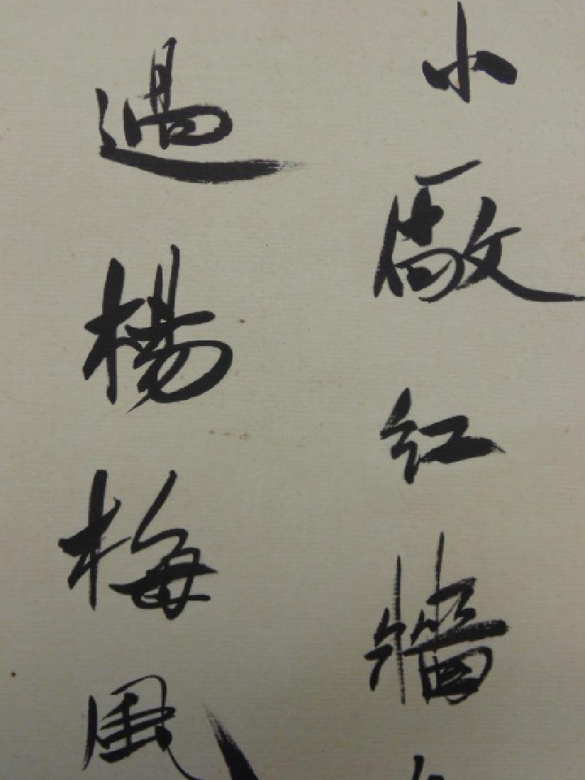 Chinese calligraphy on paper, linen border - 5