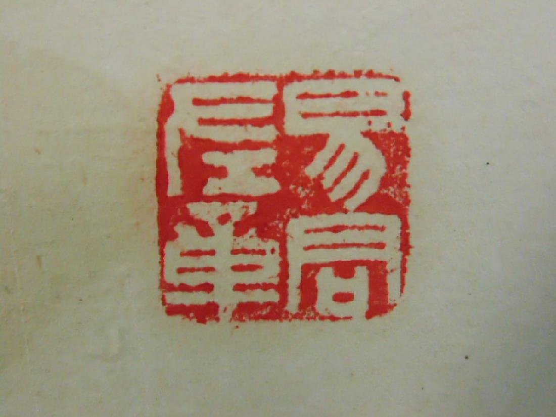 Chinese calligraphy on paper, linen border - 6