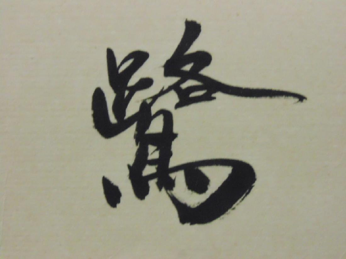 Chinese calligraphy on paper, linen border - 7