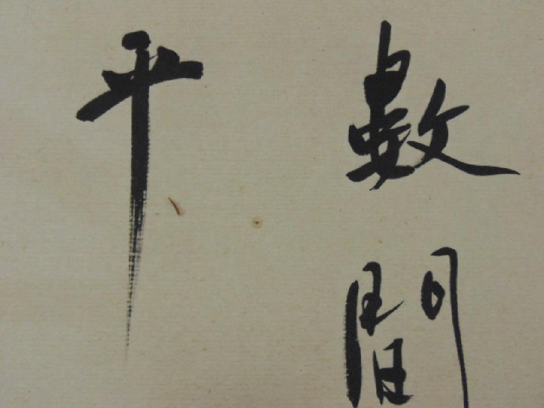 Chinese calligraphy on paper, linen border - 9