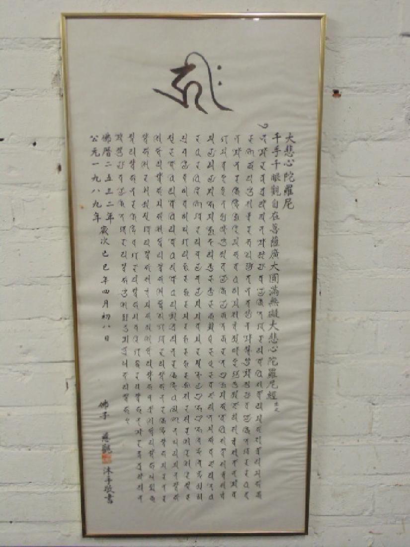 Chinese calligraphy on paper, wrinkling on sides