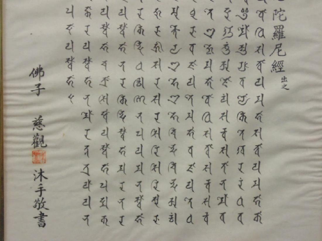 Chinese calligraphy on paper, wrinkling on sides - 4