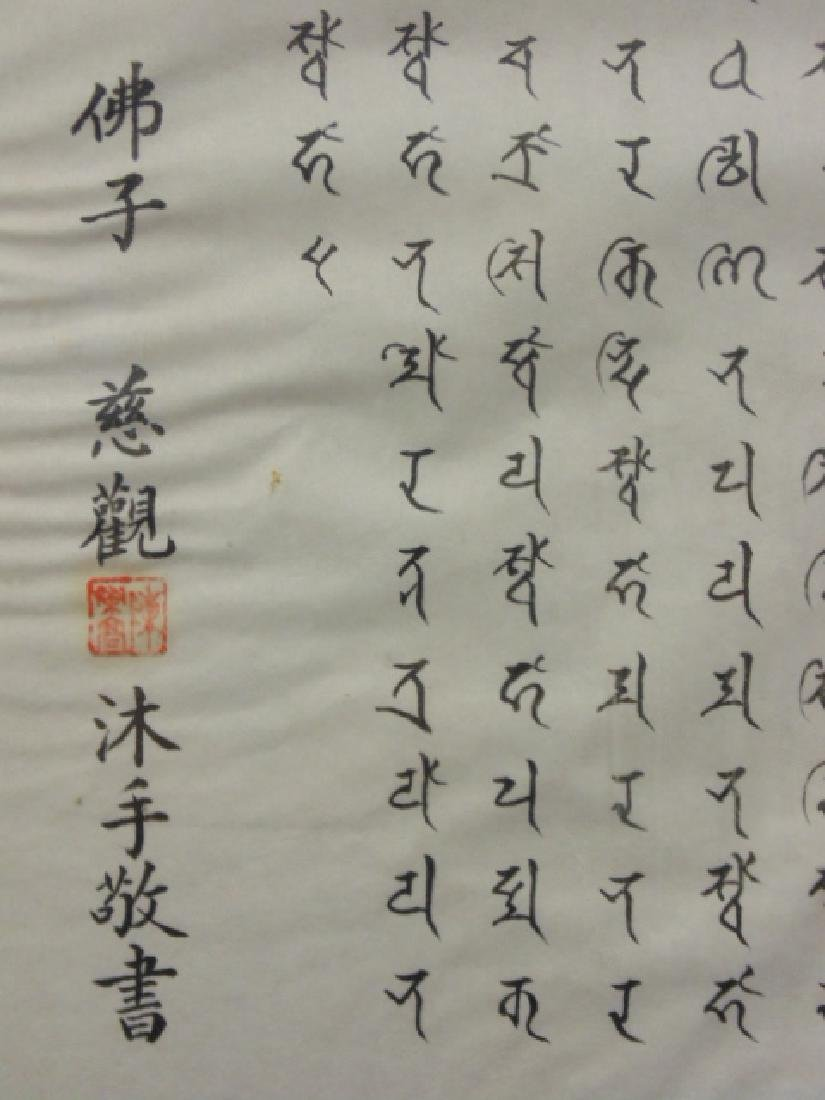 Chinese calligraphy on paper, wrinkling on sides - 5