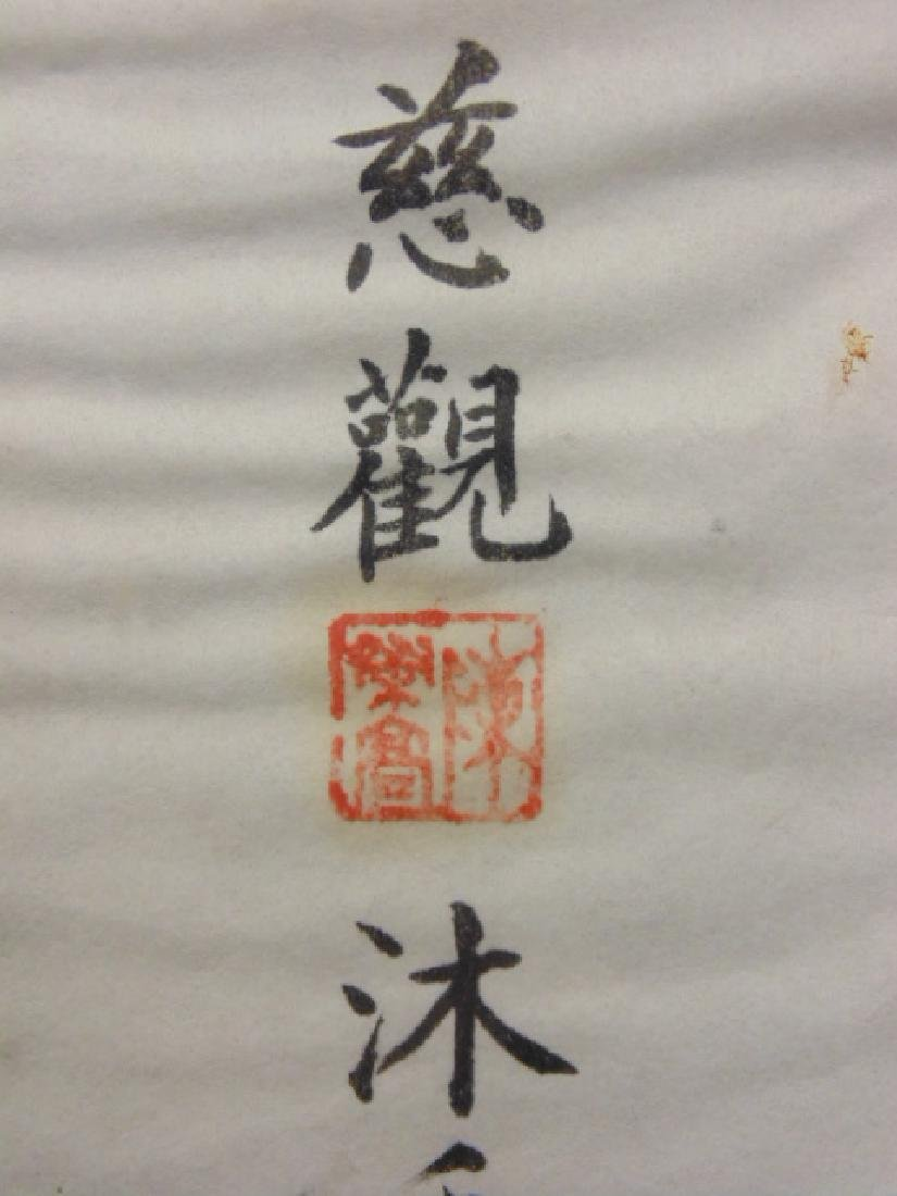 Chinese calligraphy on paper, wrinkling on sides - 6