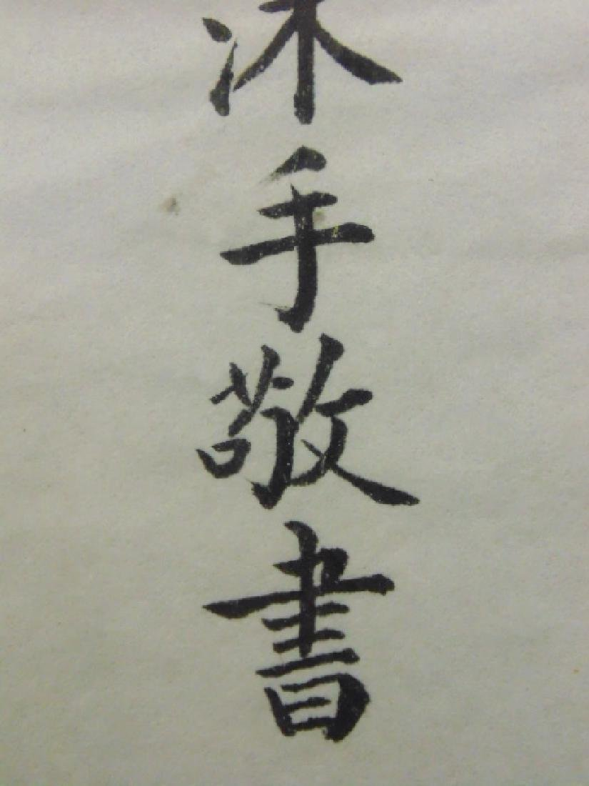 Chinese calligraphy on paper, wrinkling on sides - 7