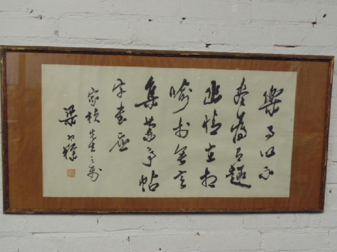 Chinese calligraphy on paper, silk border, signed