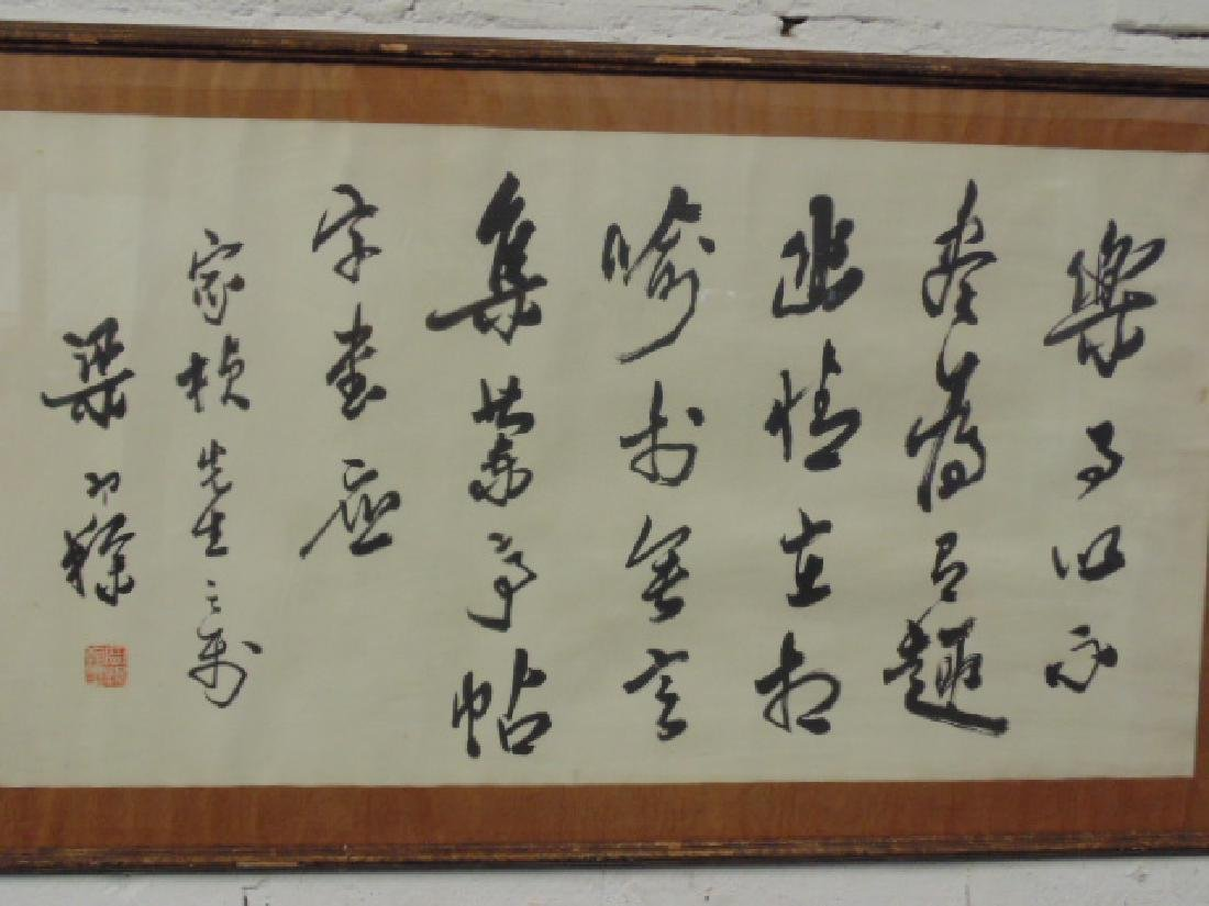 Chinese calligraphy on paper, silk border, signed - 2