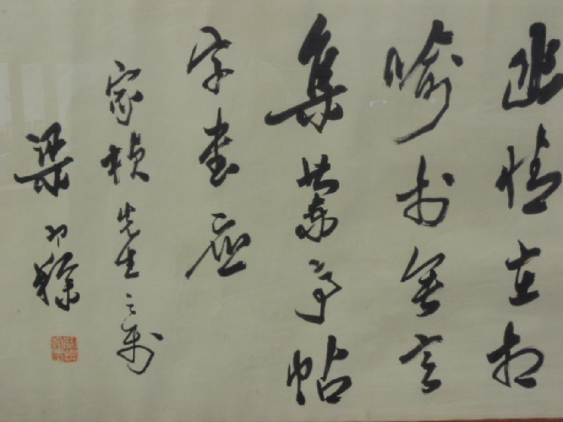 Chinese calligraphy on paper, silk border, signed - 3