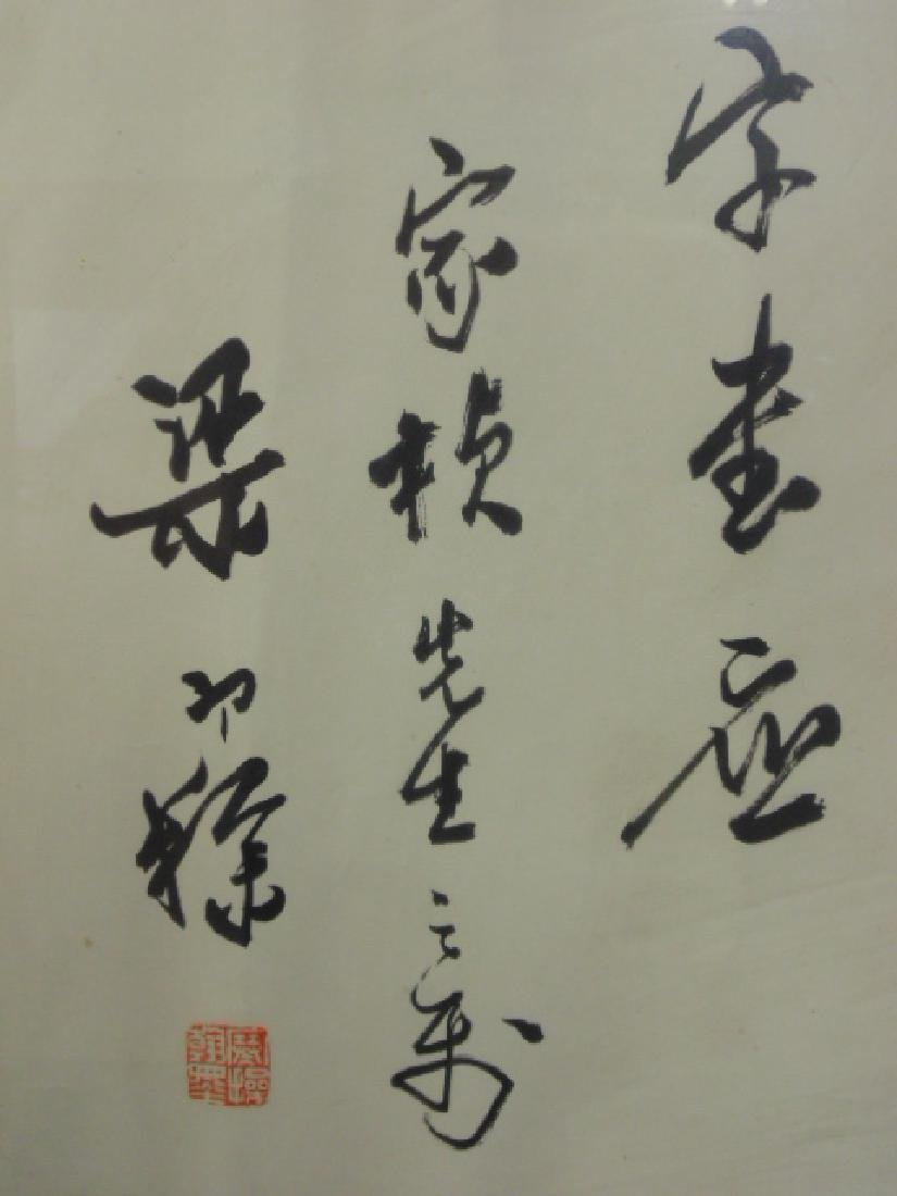 Chinese calligraphy on paper, silk border, signed - 4