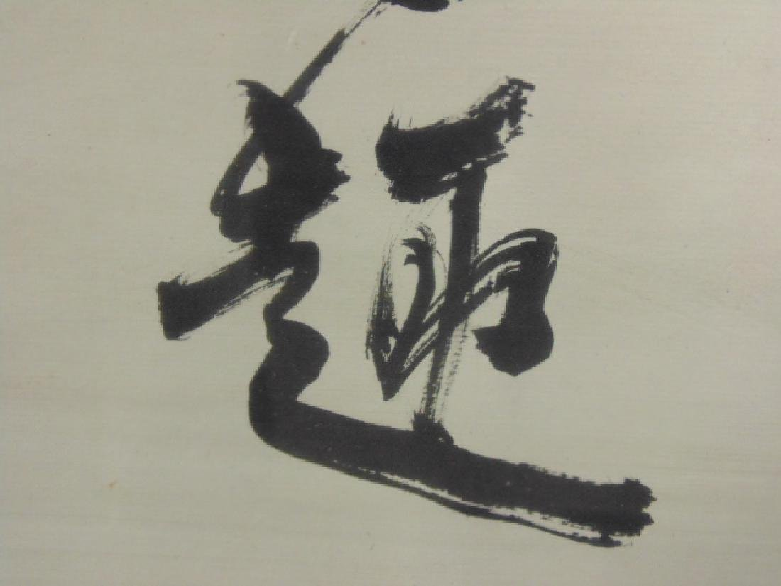 Chinese calligraphy on paper, silk border, signed - 8
