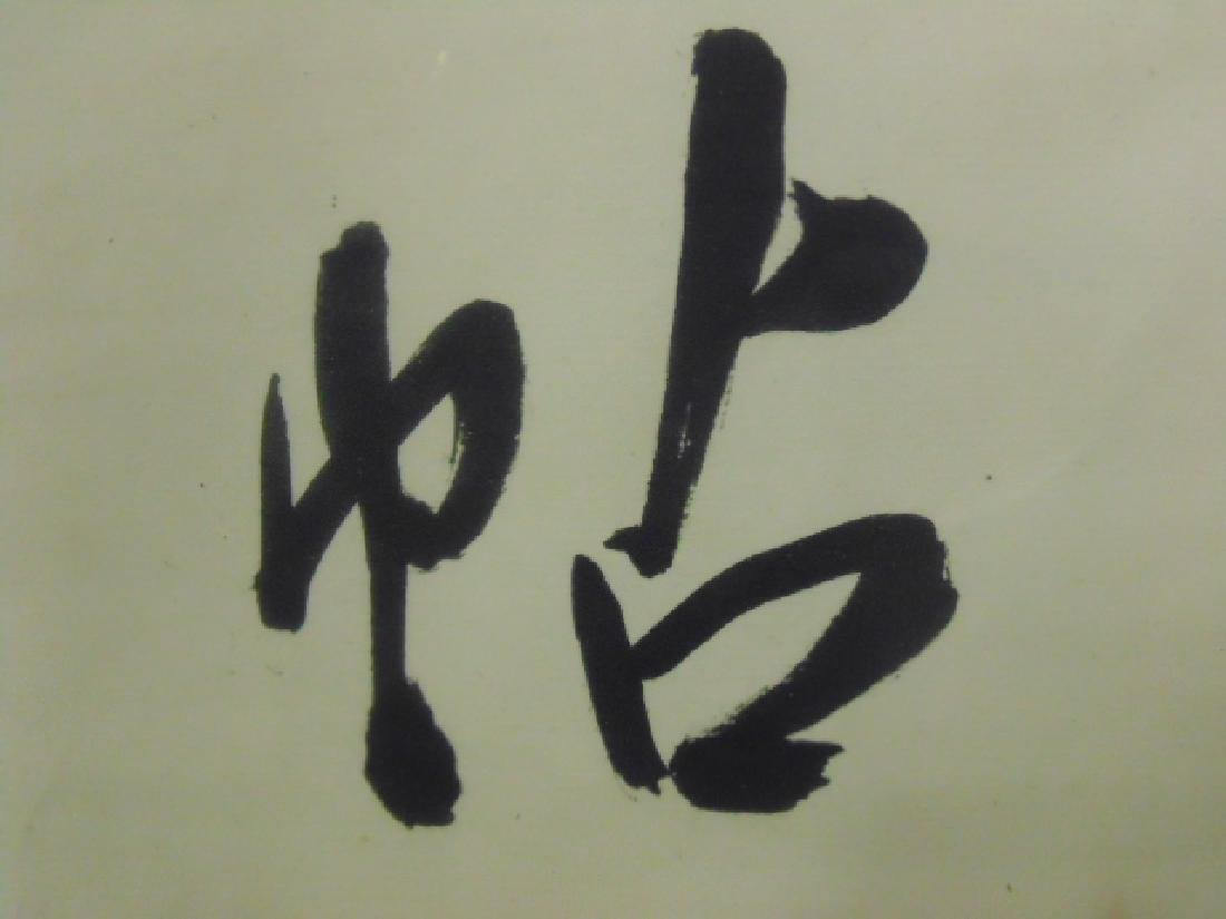 Chinese calligraphy on paper, silk border, signed - 9