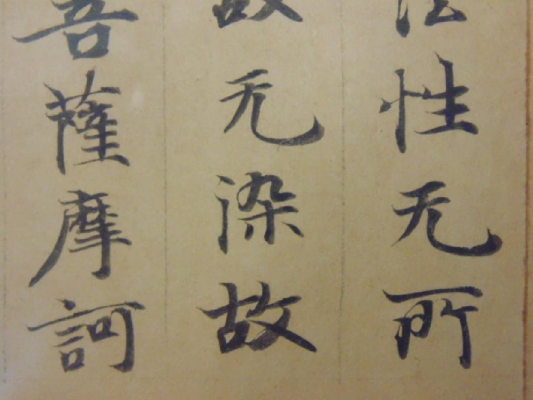 Large banner type Chinese calligraphy - 10