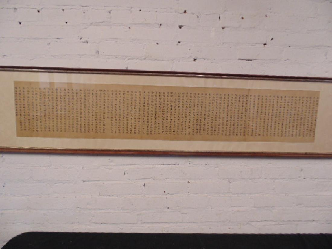 Large banner type Chinese calligraphy - 2