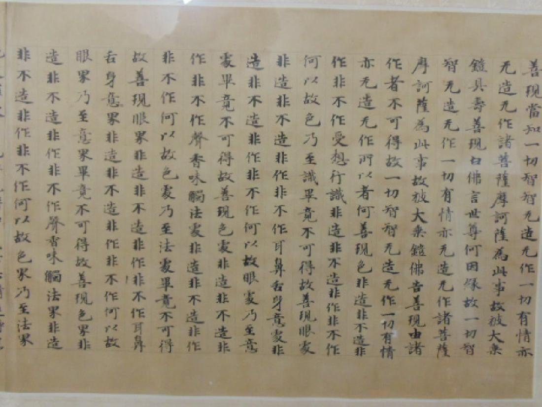 Large banner type Chinese calligraphy - 7
