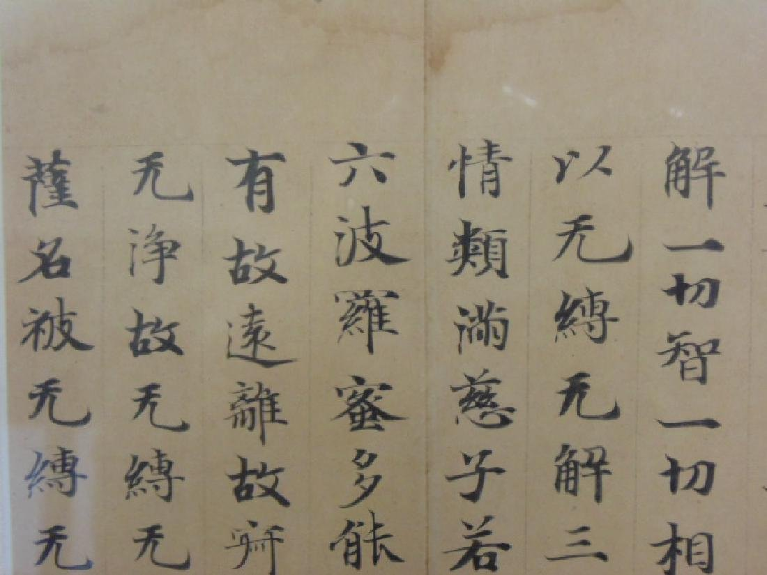 Large banner type Chinese calligraphy - 8