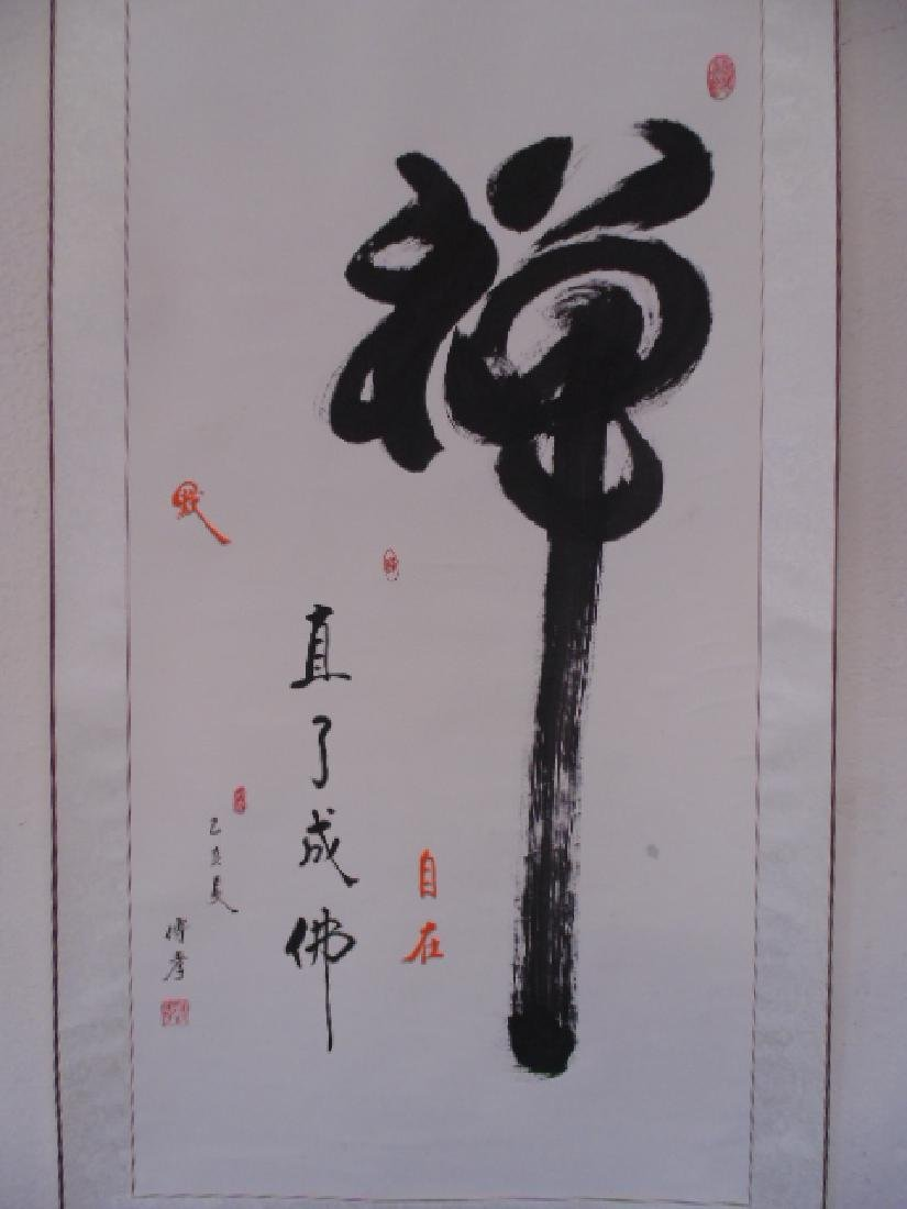 Chinese scroll, calligraphy, size calligraphy