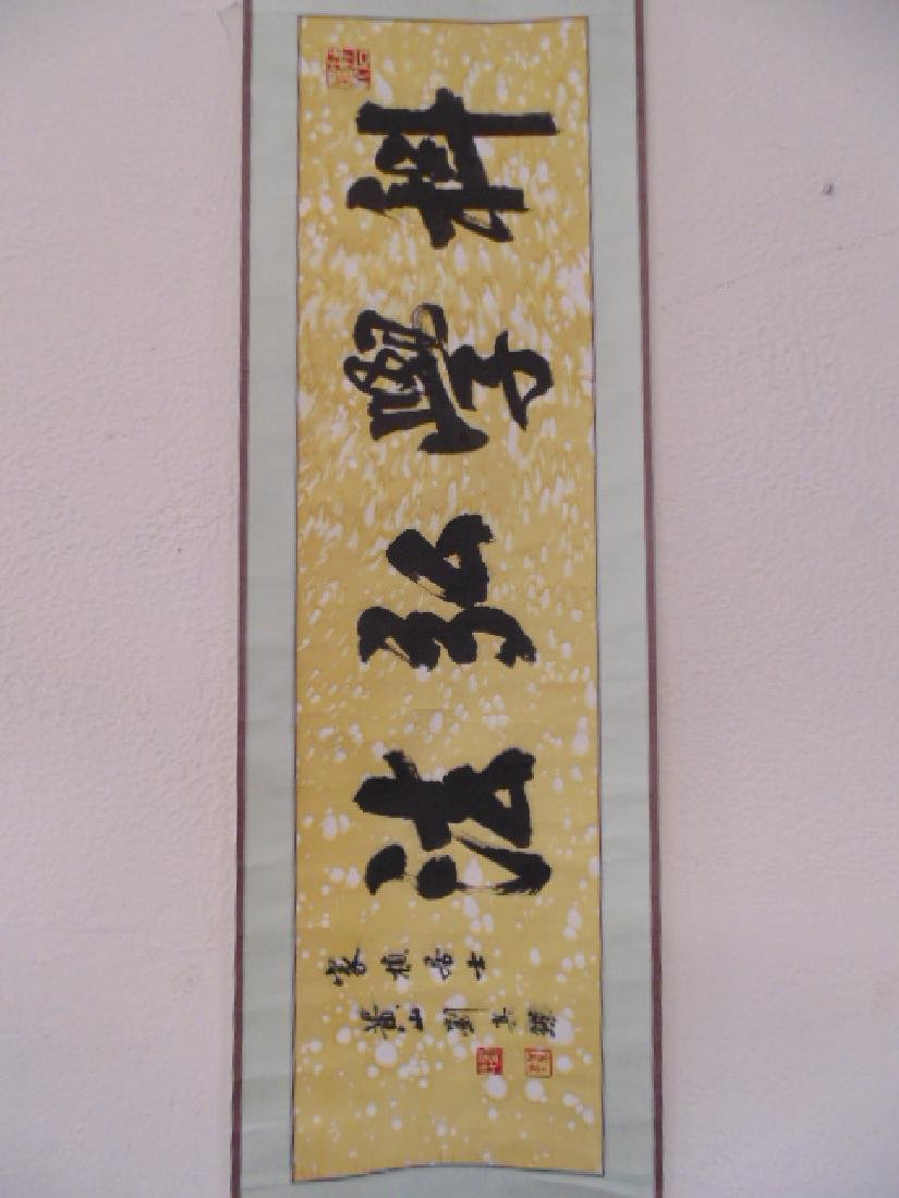 Chinese scroll, calligraphy