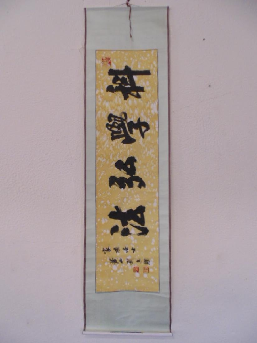 Chinese scroll, calligraphy - 2