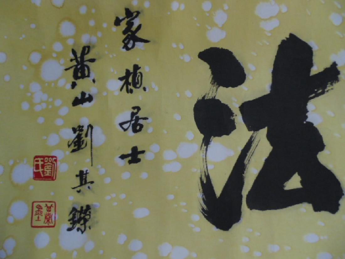 Chinese scroll, calligraphy - 3