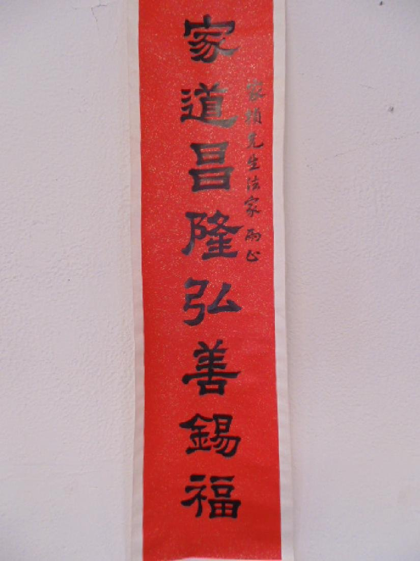 Chinese scroll calligraphy on red field