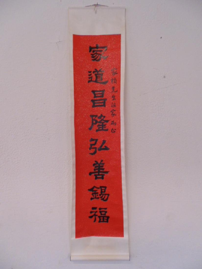 Chinese scroll calligraphy on red field - 2