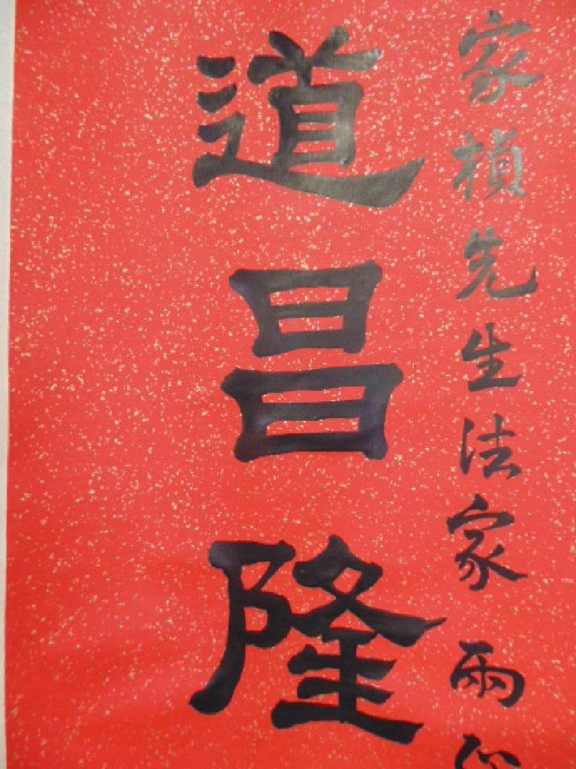 Chinese scroll calligraphy on red field - 3