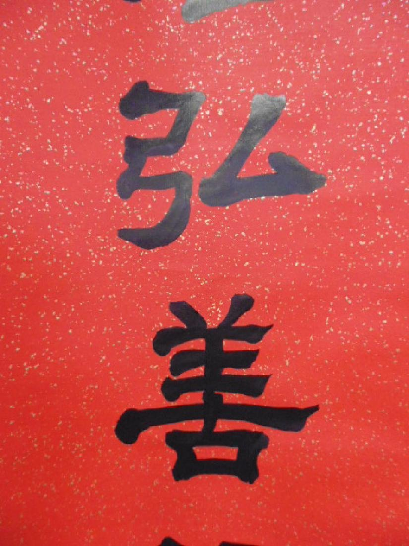 Chinese scroll calligraphy on red field - 4