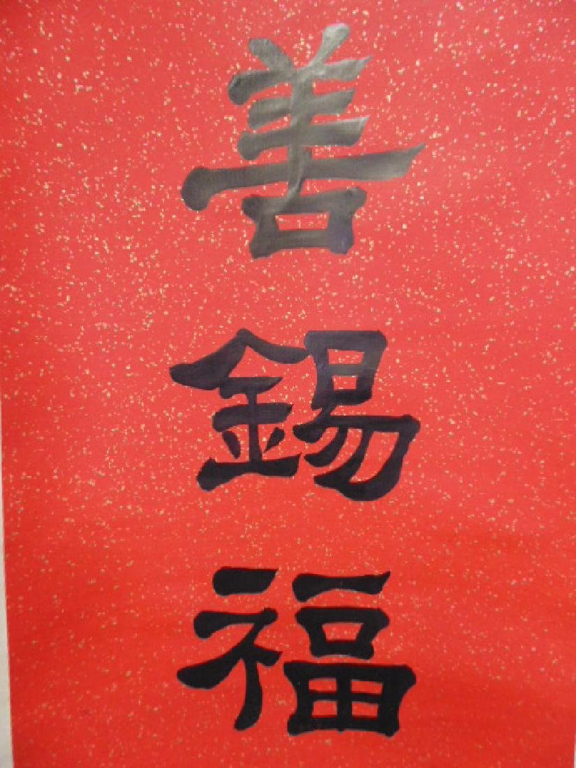 Chinese scroll calligraphy on red field - 5