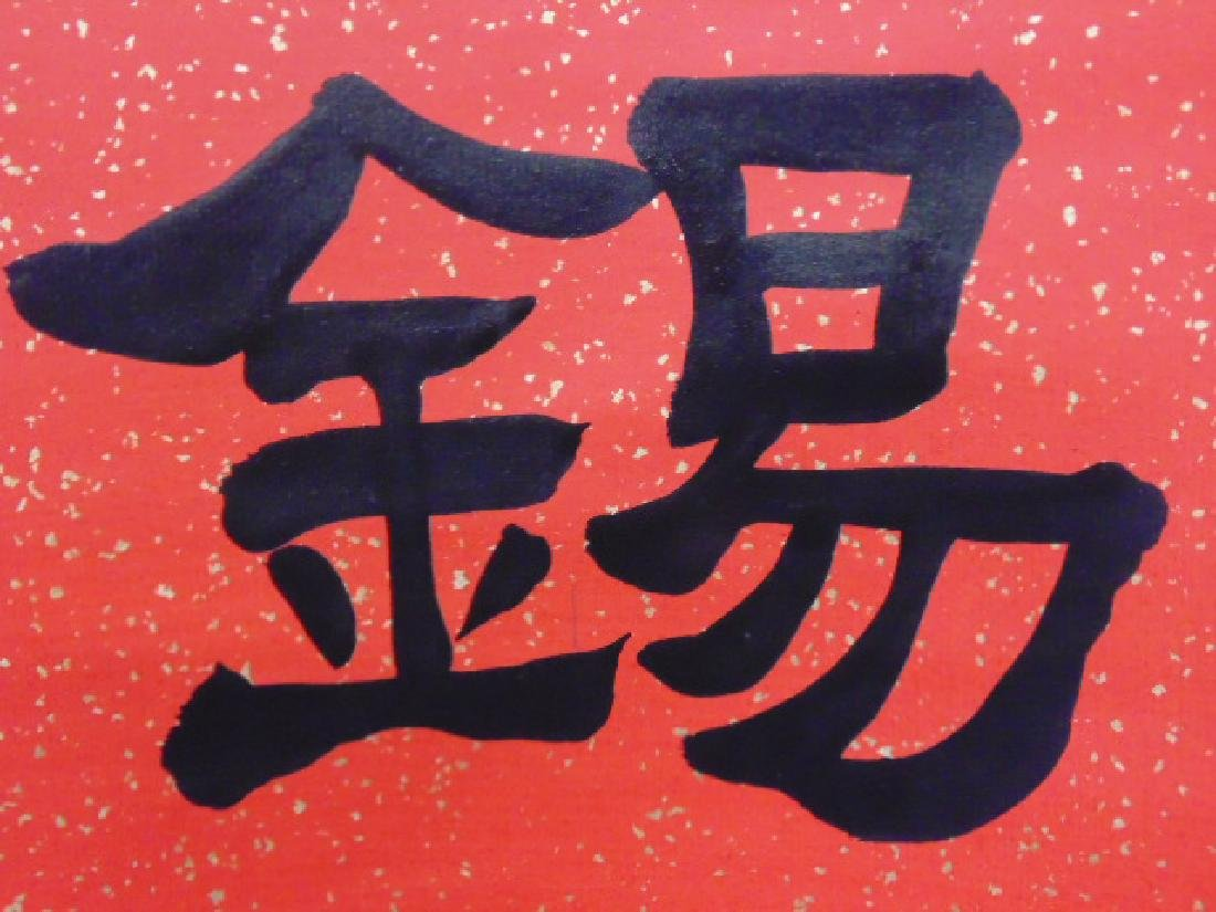 Chinese scroll calligraphy on red field - 6