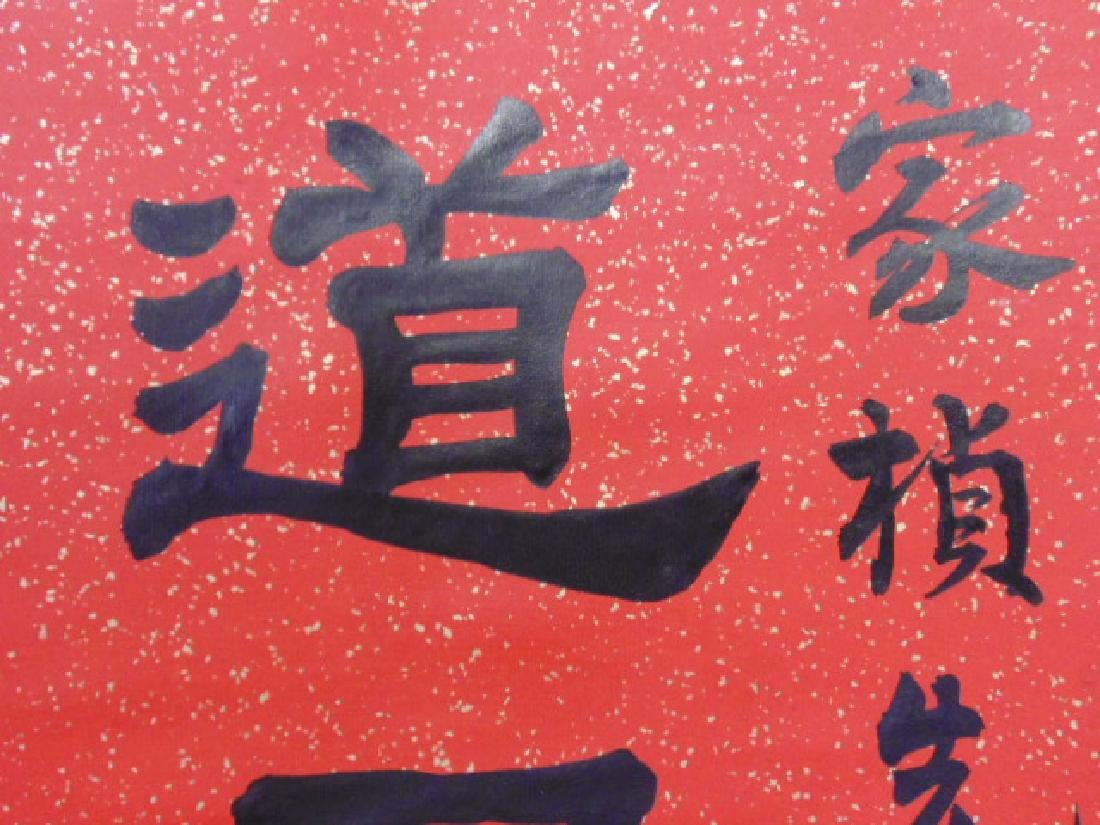 Chinese scroll calligraphy on red field - 7
