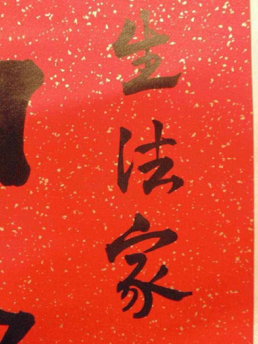 Chinese scroll calligraphy on red field - 8