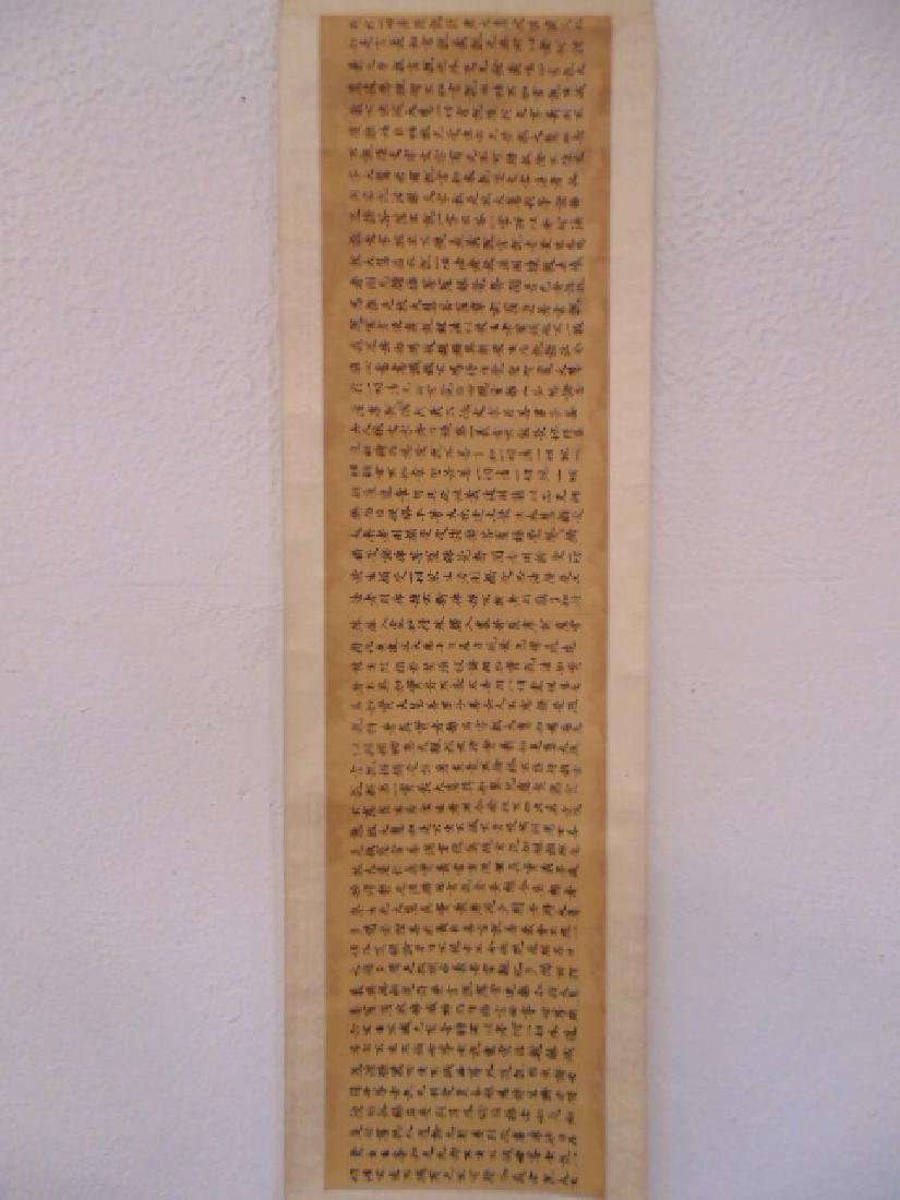 Chinese scroll, banner, extensive calligraphy