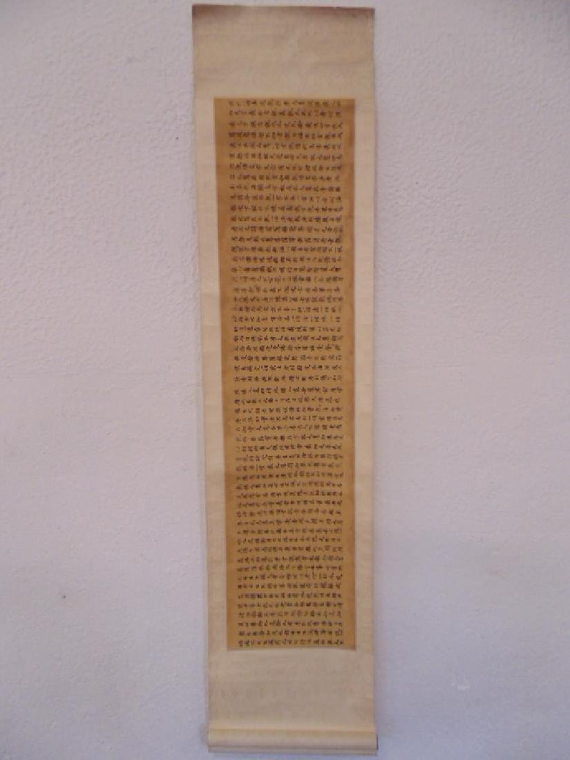 Chinese scroll, banner, extensive calligraphy - 2