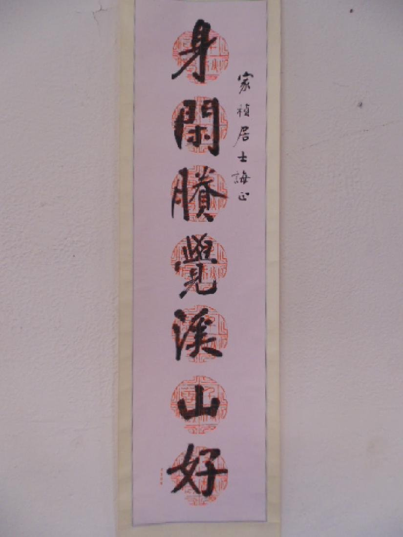 Chinese scroll, calligraphy, symbols, signed