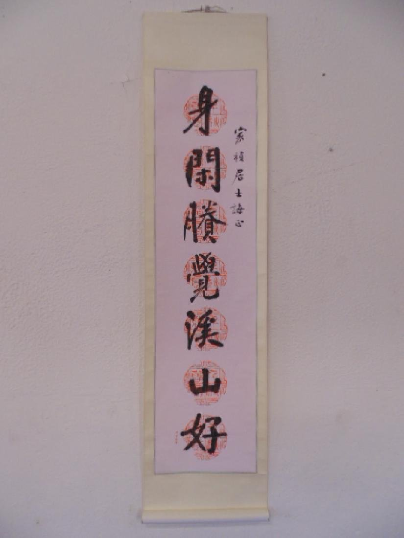 Chinese scroll, calligraphy, symbols, signed - 2
