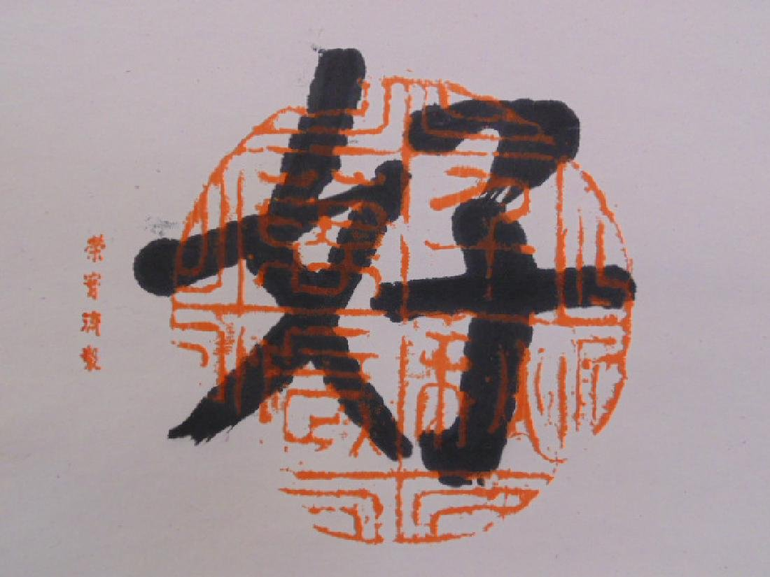 Chinese scroll, calligraphy, symbols, signed - 6