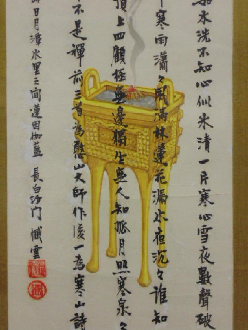 Watercolor, Chinese calligraphy & incense signed