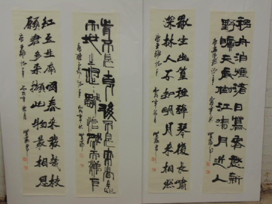 4 watercolors, Chinese calligraphy on paper