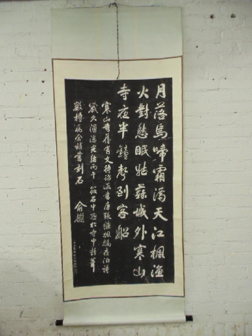 Chinese Calligraphy Hanging Scroll