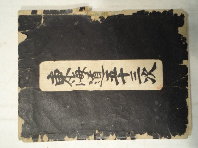 13: Hiroshige book / folder.