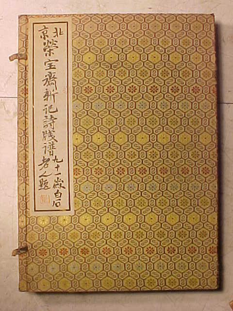 Two books with Chinese watercolors