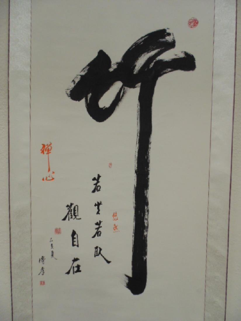 Large Chinese scroll, calligraphy