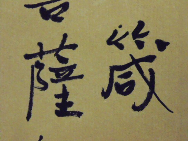 Chinese scroll with calligraphy - 10