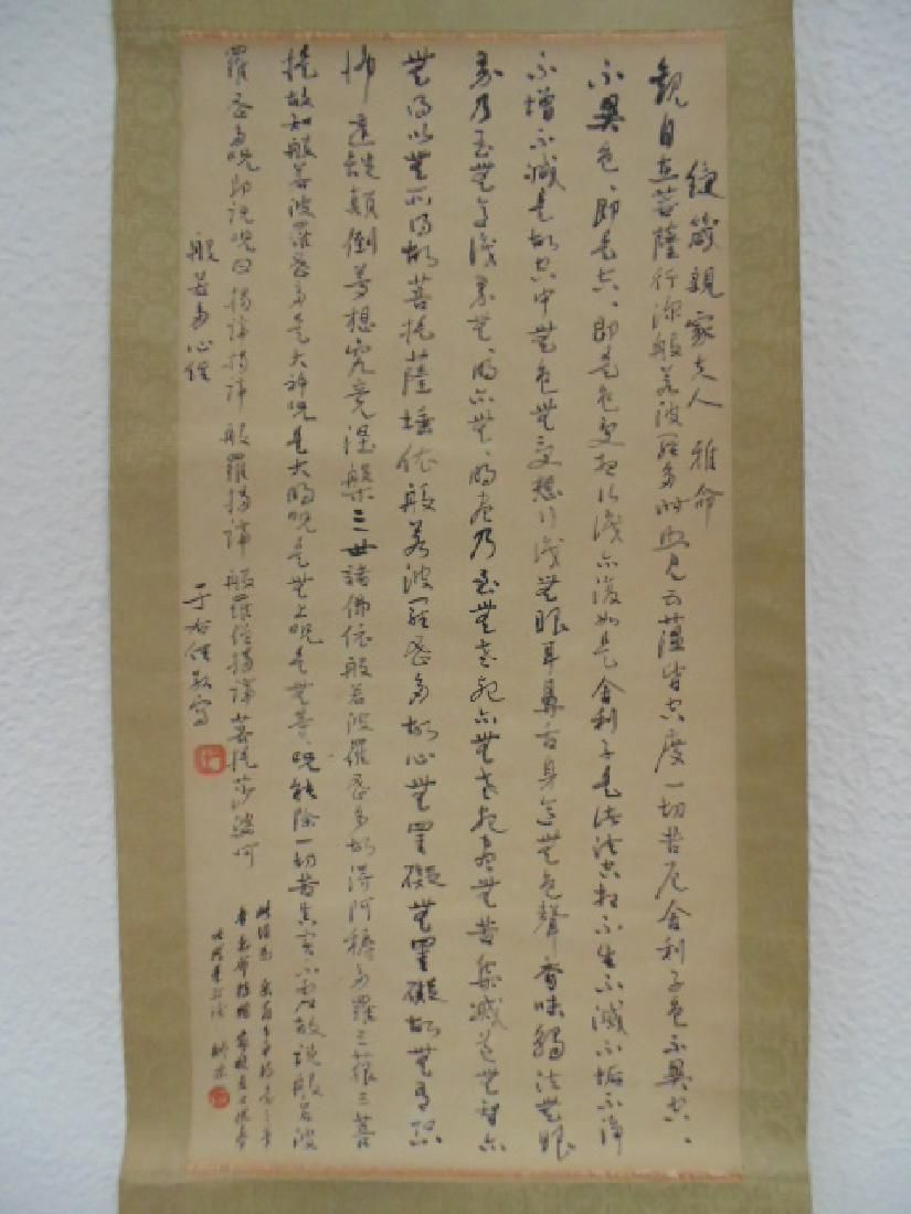 Chinese scroll with calligraphy