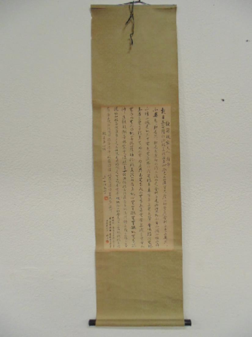Chinese scroll with calligraphy - 2
