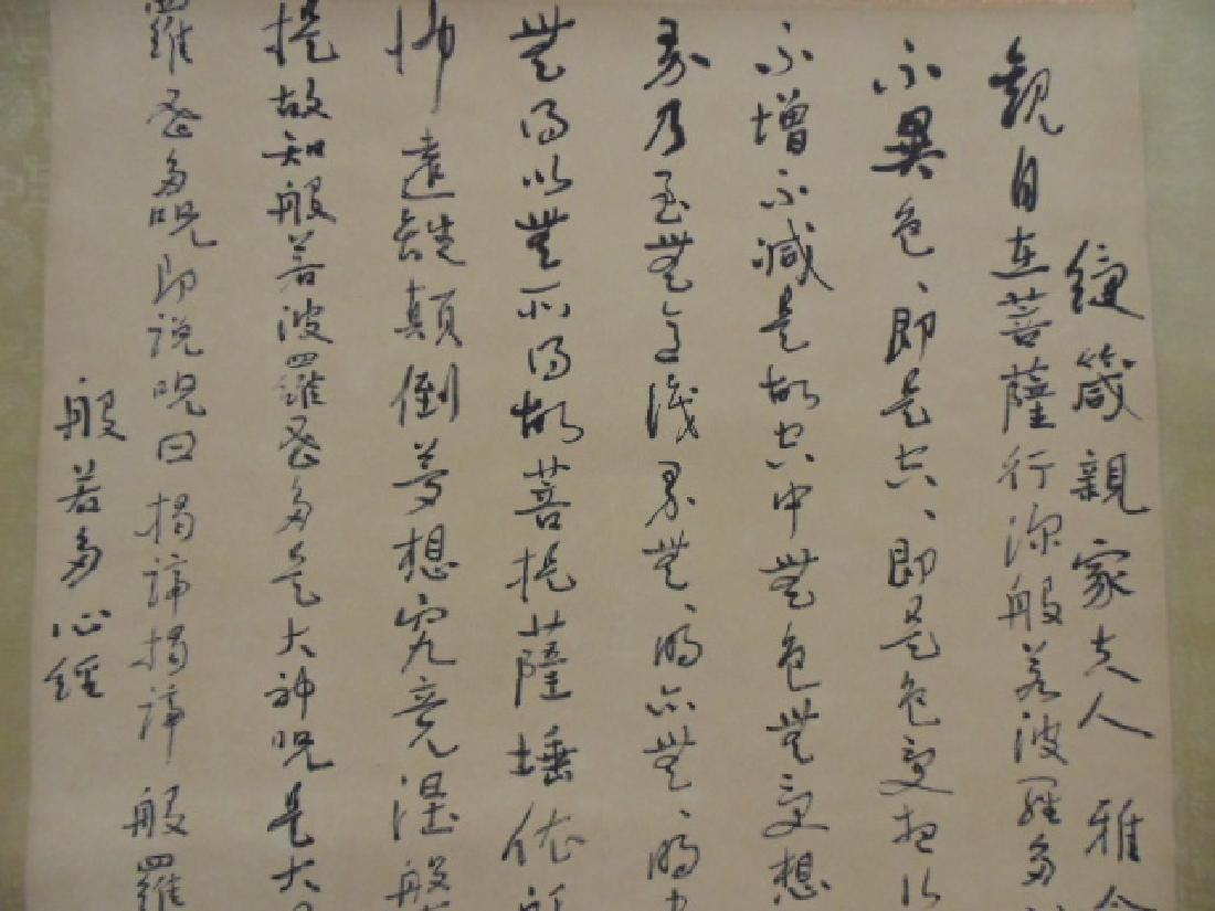 Chinese scroll with calligraphy - 3