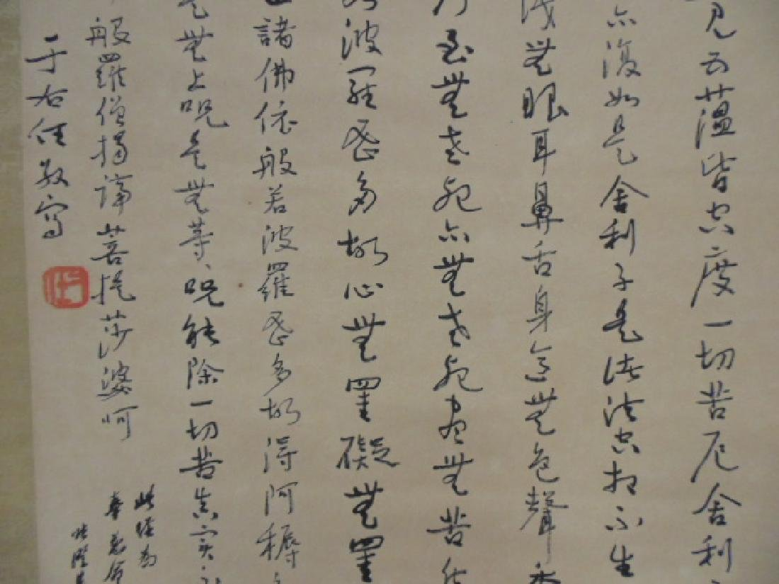 Chinese scroll with calligraphy - 5
