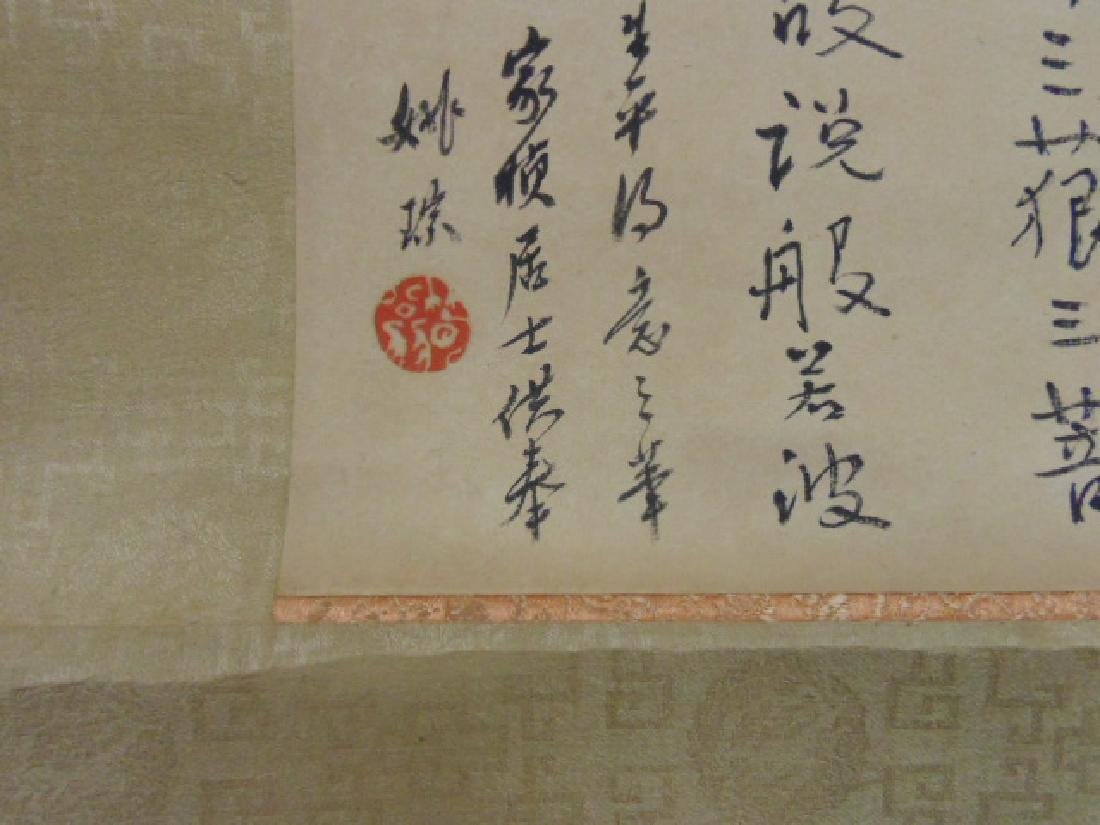 Chinese scroll with calligraphy - 7