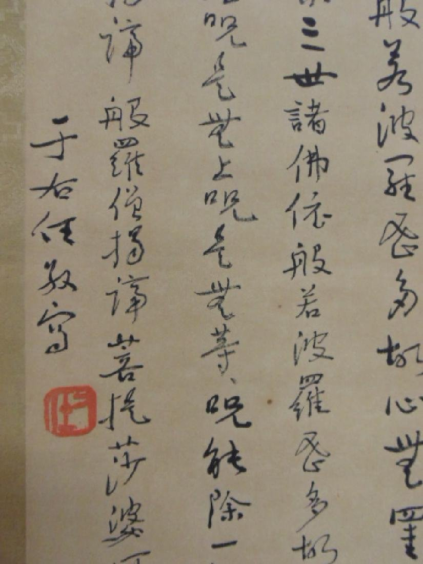 Chinese scroll with calligraphy - 8