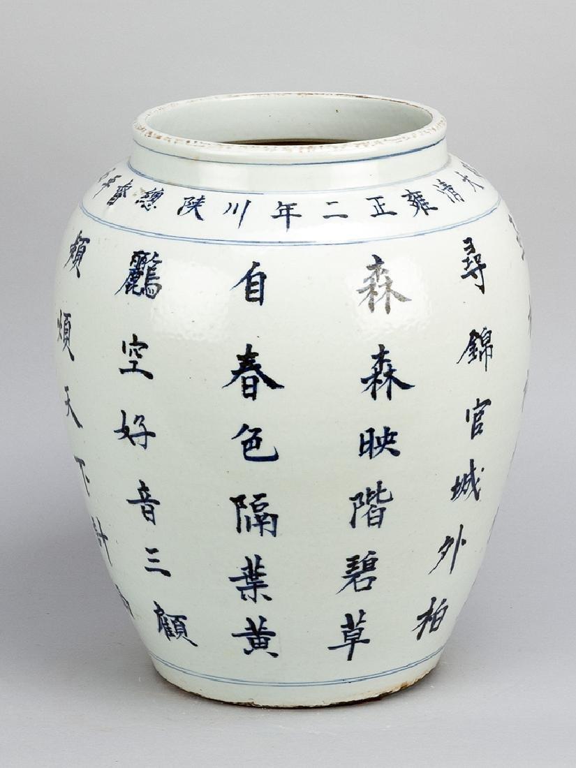 Chinese porcelain vase in baluster form